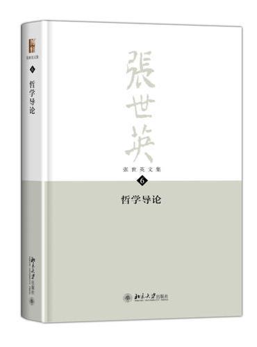 张世英文集·第6卷:哲学导论