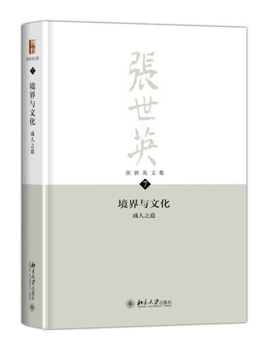 张世英文集·第7卷:境界与文化——成人之道