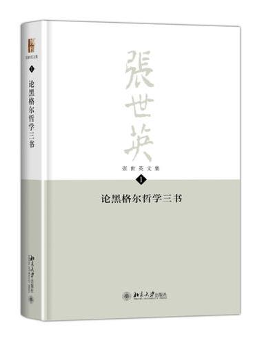 张世英文集·第1卷:论黑格尔哲学三书