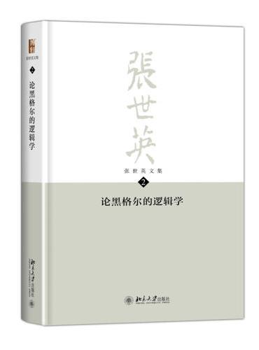 张世英文集·第2卷:论黑格尔的逻辑学