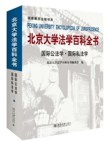 北京大学法学百科全书·国际公法学 国际私法学