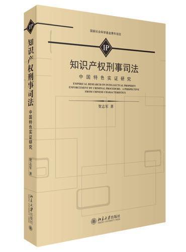 知识产权刑事司法:中国特色实证研究