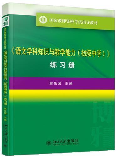 《语文学科知识与教学能力(初级中学)》练习册