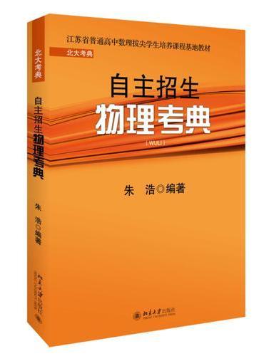 自主招生物理考典