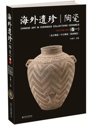 海外遗珍·陶瓷(卷一)