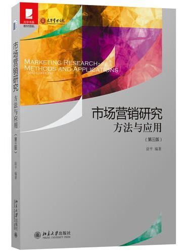 市场营销研究:方法与应用(第三版)