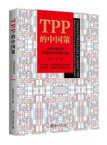 TPP的中国策 : 全球化新时代中国自贸区突围之路