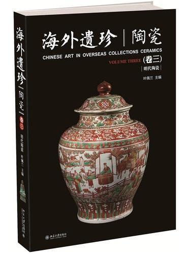 海外遗珍·陶瓷(卷三)
