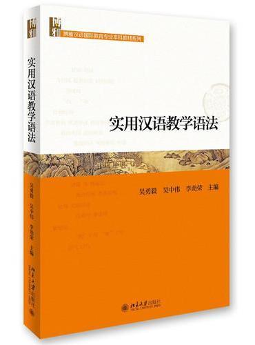 实用汉语教学语法