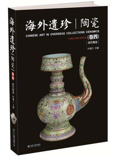 海外遗珍·陶瓷(卷四)