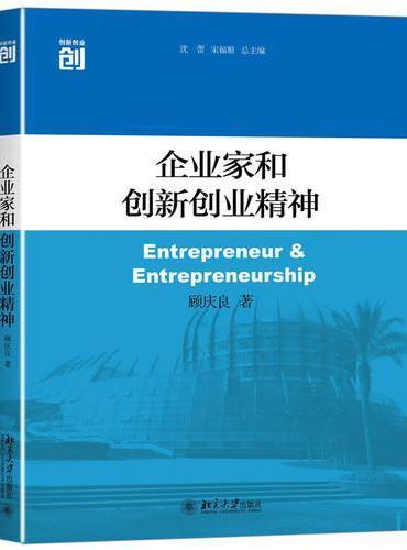 企业家和创新创业精神