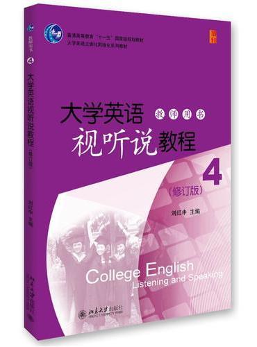 大学英语视听说教程(4)教师用书(修订版)