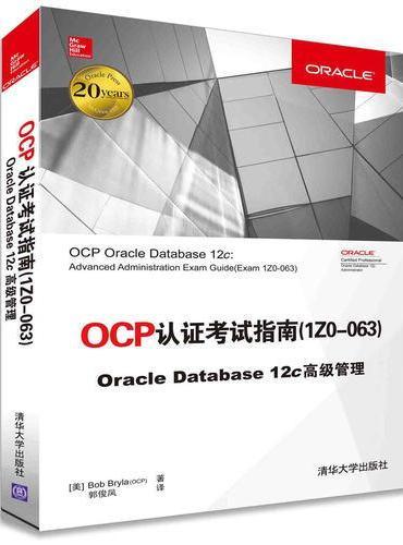 OCP认证考试指南(1ZO-063) Oracle Database 12c 高级管理