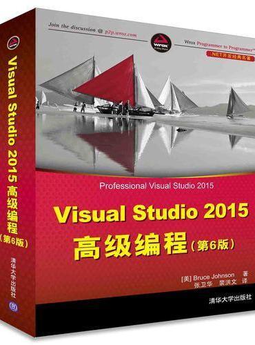 Visual Studio 2015高级编程(第6版)