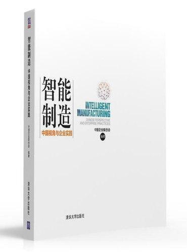 智能制造:中国视角与企业实践