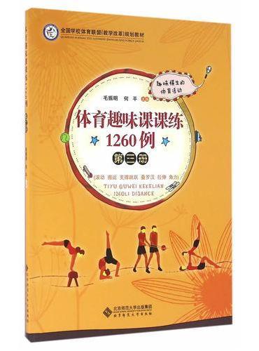 体育趣味课课练1260例 第三册