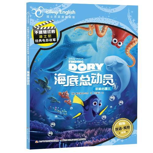 不能错过的迪士尼双语经典电影故事:海底总动员2--多莉去哪儿