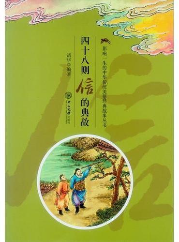 影响一生的中华传统美德经典故事丛书:四十八则信的典故