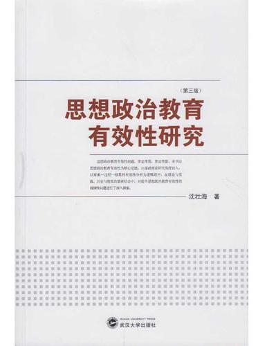 思想政治教育有效性研究(第三版)