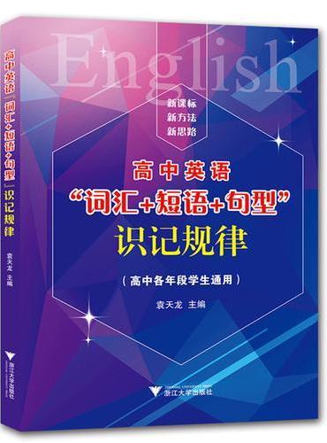"""高中英语""""词汇 + 短语 + 句型""""识记规律"""