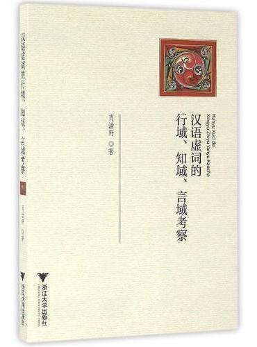 汉语虚词的行域、知域、言域考察