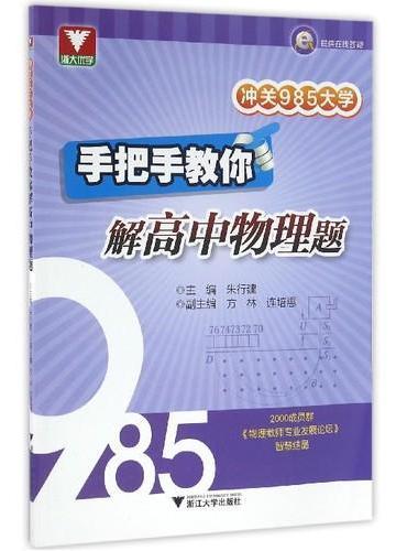 冲关985大学:手把手教你解高中物理题 浙大优学