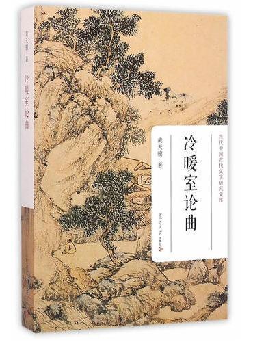 当代中国古代文学研究文库:冷暖室论曲