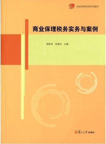 商业保理培训系列教材:商业保理税务实务与案例
