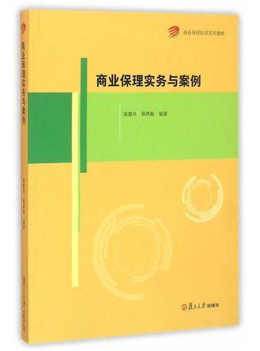 商业保理培训系列教材:商业保理实务与案例