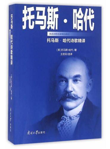 托马斯·哈代诗歌精译