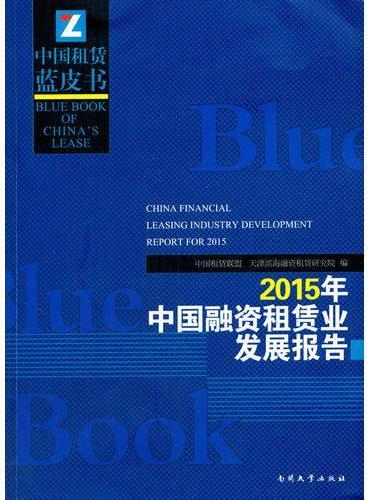 2015年中国融资租赁业发展报告