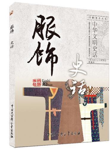 中华文明史话(彩图普及版)——服饰史话