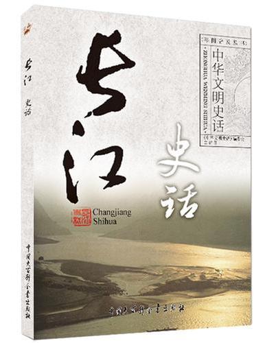 中华文明史话(彩图普及版)——长江史话