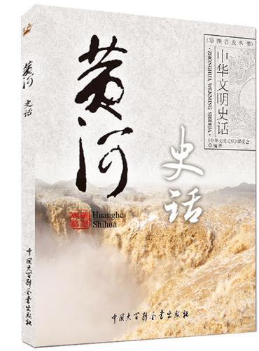 中华文明史话(彩图普及版)——黄河史话