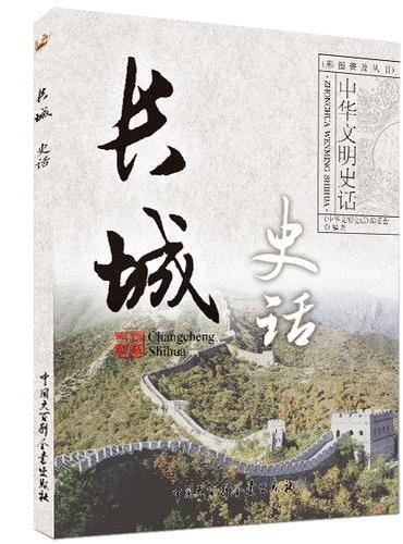中华文明史话(彩图普及版)——长城史话