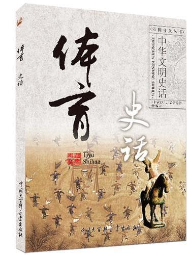 中华文明史话(彩图普及版)——体育史话