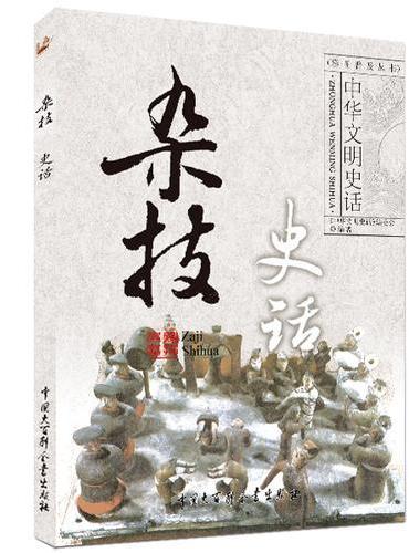 中华文明史话(彩图普及版)——杂技史话