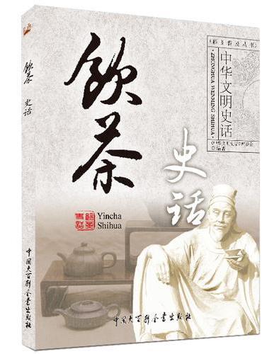 中华文明史话(彩图普及版)——饮茶史话