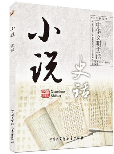 中华文明史话(彩图普及版)——小说史话