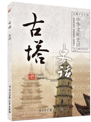 中华文明史话(彩图普及版)——古塔史话