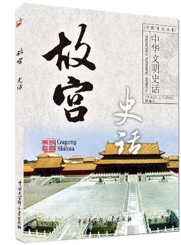 中华文明史话(彩图普及版)——故宫史话