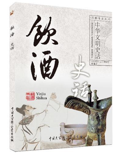 中华文明史话(彩图普及版)——饮酒史话