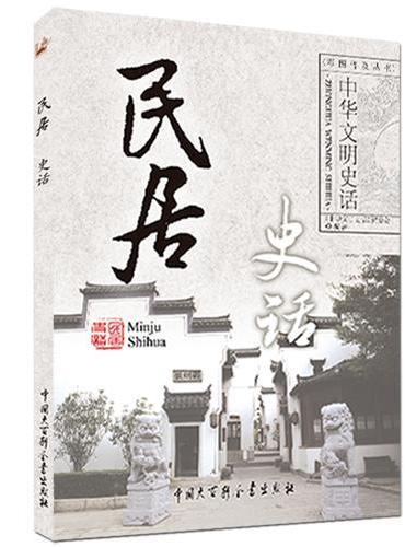 中华文明史话(彩图普及版)——民居史话