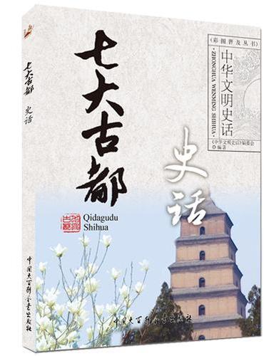 中华文明史话(彩图普及版)——七大古都史话