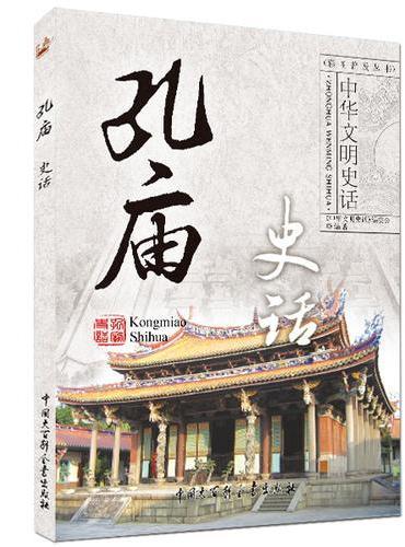 中华文明史话(彩图普及版)——孔庙史话