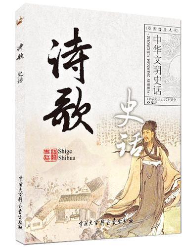 中华文明史话(彩图普及版)——诗歌史话