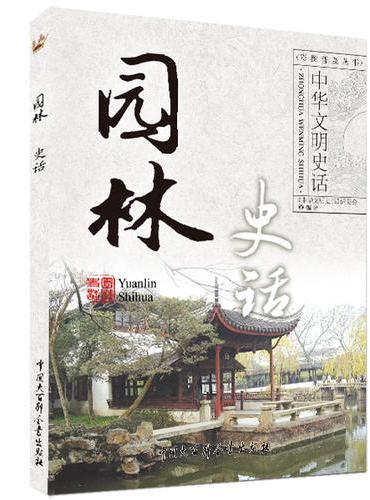 中华文明史话(彩图普及版)——园林史话