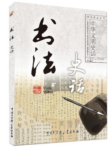 中华文明史话(彩图普及版)——书法史话