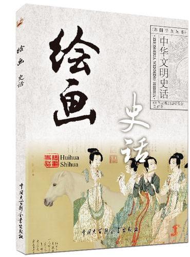 中华文明史话(彩图普及版)——绘画史话