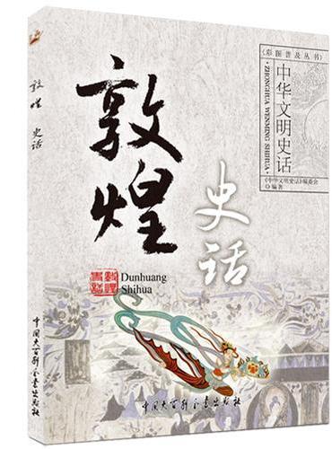 中华文明史话(彩图普及版)——敦煌史话